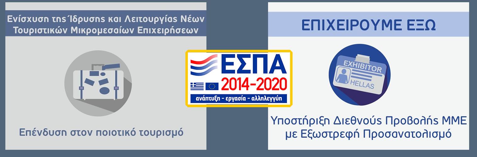 Νέα Προγράμματα ΕΣΠΑ 2014-2020