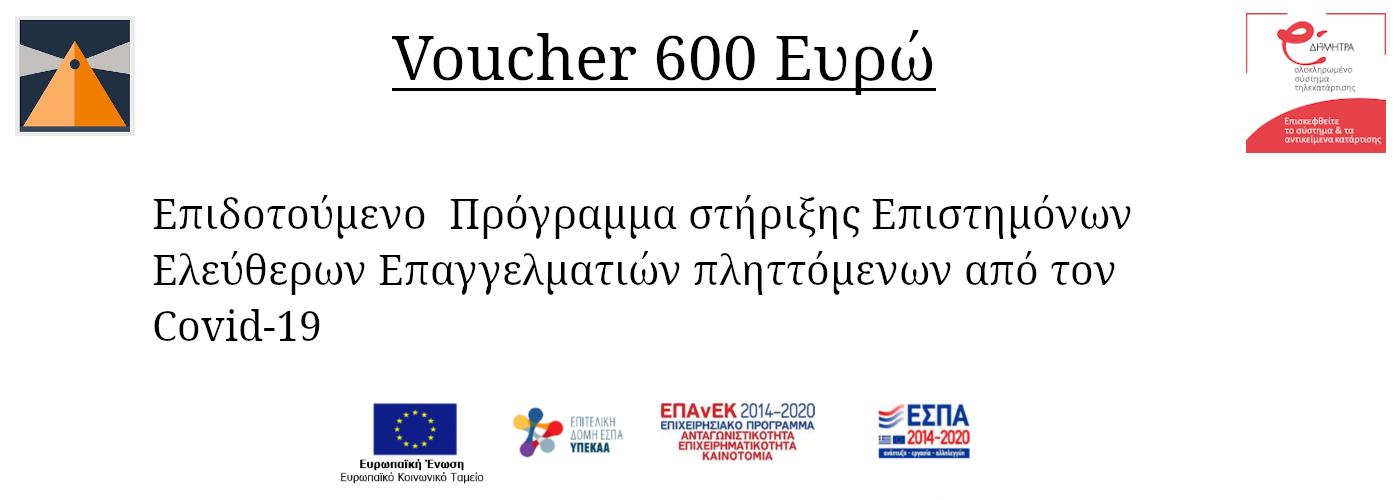 Gutschein 600 covid19